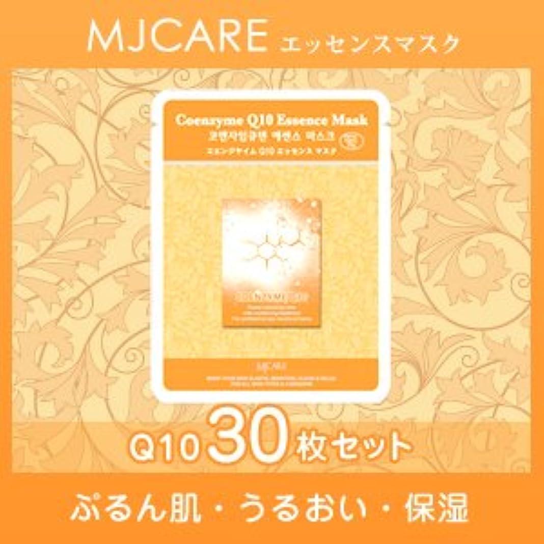 収束する利用可能モチーフMJCARE (エムジェイケア) コエンザイムQ10 エッセンスマスク 30セット