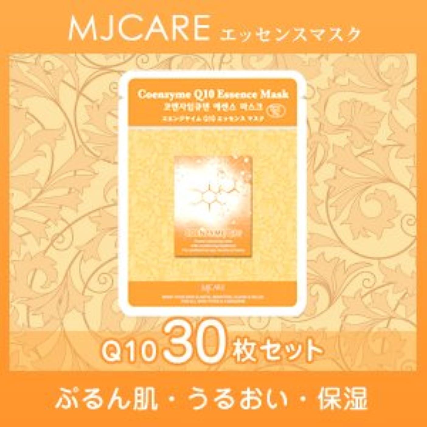 MJCARE (エムジェイケア) コエンザイムQ10 エッセンスマスク 30セット