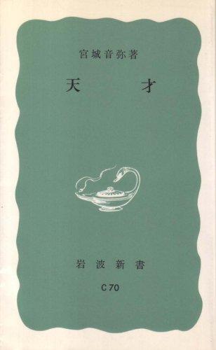 天才 (1967年) (岩波新書)の詳細を見る