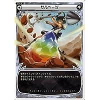 サルベージ(ルリグコモン) ウィクロス サーブドセレクター(WX-01)/シングルカード
