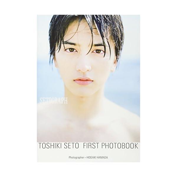瀬戸利樹ファースト写真集『SETOGRAPH』の商品画像