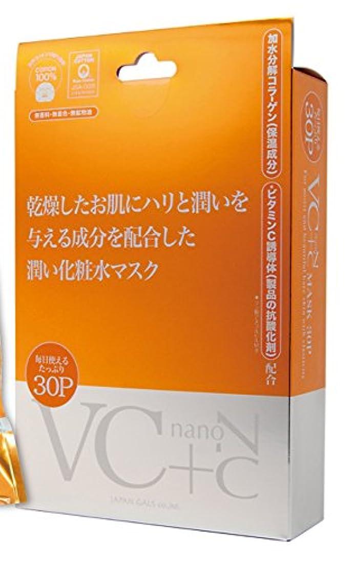 わずらわしい弱めるメタルラインジャパンギャルズ VC+nanoC(ブイシープラスナノシー) マスク30P