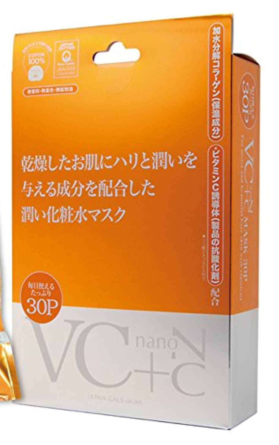 カプセル初期淡いジャパンギャルズ VC+nanoC(ブイシープラスナノシー) マスク30P