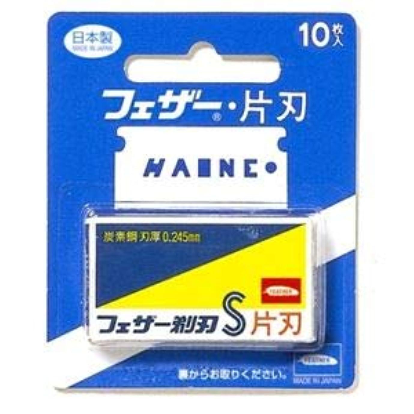 リアルネズミパフ(まとめ)フェザー安全剃刃 青函片刃 10枚入 【×12点セット】