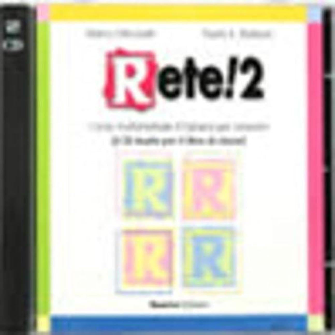 操る粘液闇Rete!: CD-audio (2) 2