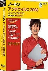 【旧商品】Norton AntiVirus 2008