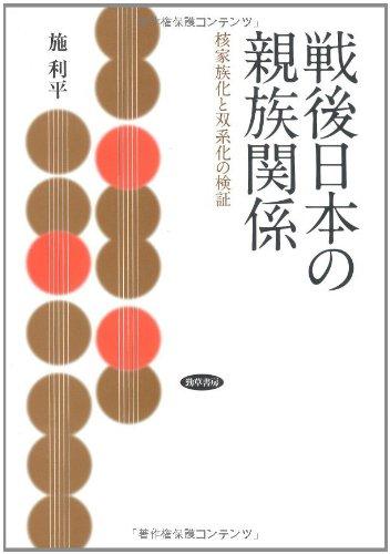 戦後日本の親族関係: 核家族化と双系化の検証 (明治大学社会科学研究所叢書)