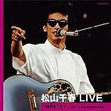 松山千春 LIVE「時代 (とき) をこえて」 〜1981.6 東京・日比谷野外音楽堂〜