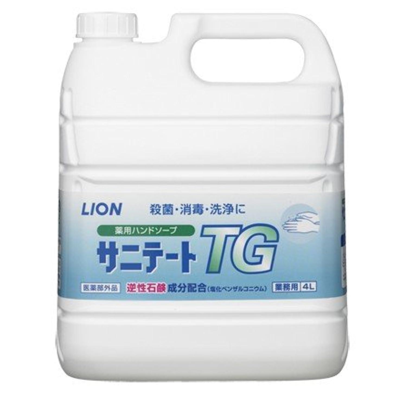 変化するドア宿泊施設ライオン 薬用ハンドソープ サニテートTG 希釈タイプ(逆性石鹸)4L×2本入