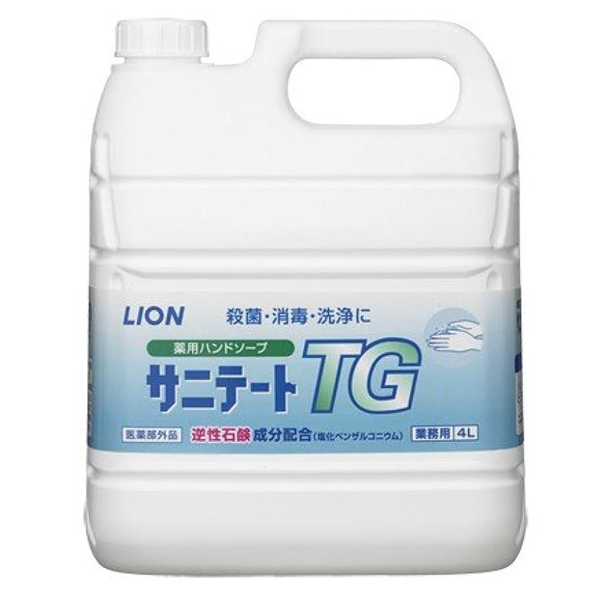 繕うオーチャードお手伝いさんライオン 薬用ハンドソープ サニテートTG 希釈タイプ(逆性石鹸)4L×2本入
