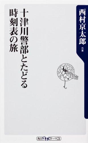 十津川警部とたどる時刻表の旅 (oneテーマ21)