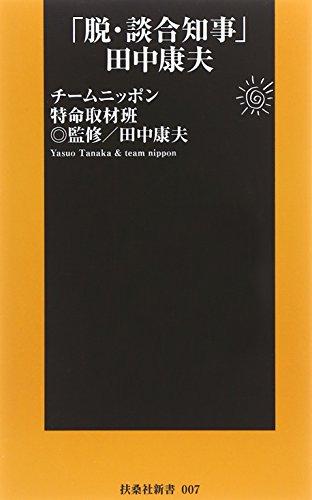 「脱・談合知事」田中康夫 (扶桑社新書)の詳細を見る