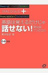 ダイアローグプラス 英語は覚えるだけじゃ話せない!―英会話7つのコツ 単行本