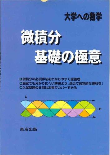 微積分/基礎の極意―大学への数学の詳細を見る