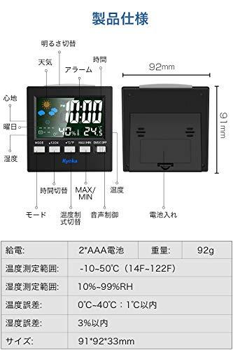 『湿度計 デジタル温湿度計 LCD大画面温湿度計 アラーム 卓上電子温湿度計 ホーム 気象計 音声センサー バックライト機能付き』の7枚目の画像
