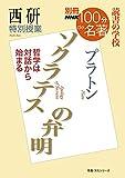 別冊NHK100分de名著 読書の学校 西研 特別授業『ソクラテスの弁明』 (別冊NHK100分de名著読書の学校) 画像
