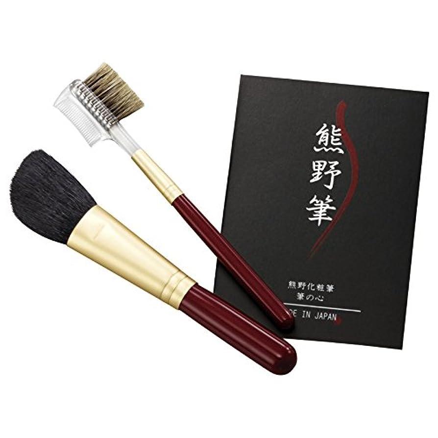 詳細な防止多様なゼニス 熊野化粧筆 筆の心 ハイライトブラシ&コーム