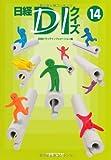 日経DIクイズ 14