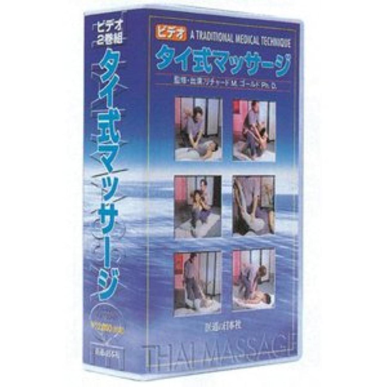 センサー間違えた熱心DVD?タイ式マッサージ(SM-237)