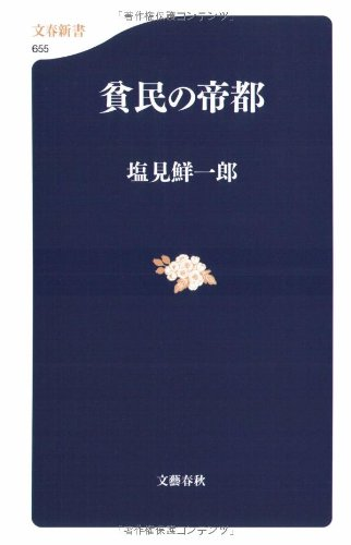 貧民の帝都 (文春新書)