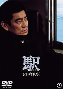 駅 STATION [東宝DVDシネマファンクラブ]
