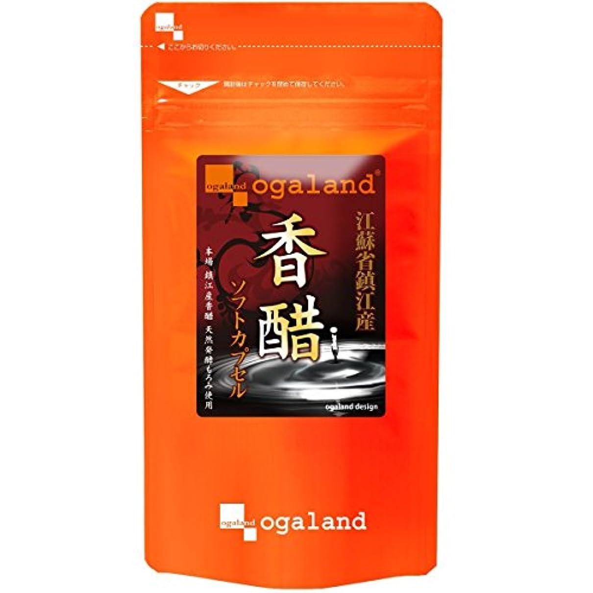 浴室伝える咳お徳用鎮江香醋香酢ソフトカプセル (180カプセル/約3ヶ月分)