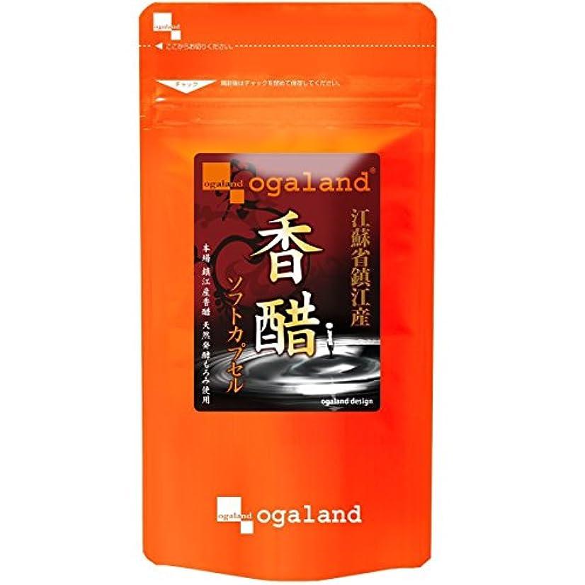 収まる争い絶望お徳用鎮江香醋香酢ソフトカプセル (180カプセル/約3ヶ月分)