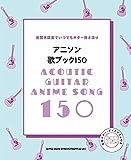 アニソン歌ブック150