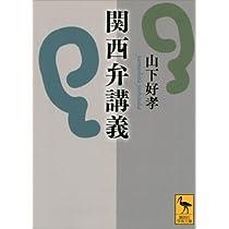 関西弁講義 (講談社学術文庫)