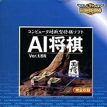 Ultra2000 AI将棋 Ver.1.5R