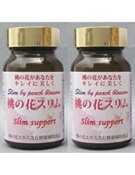 Slim support 桃の花エキス含有健康補助食品 桃の花スリム 200mg×180粒 2箱