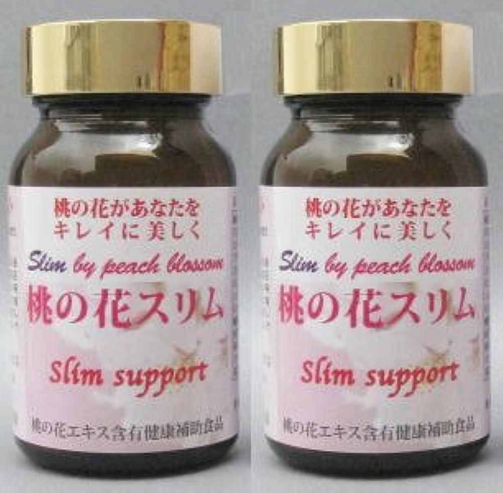 フェリー首尾一貫した隔離するSlim support 桃の花エキス含有健康補助食品 桃の花スリム 200mg×180粒 2箱