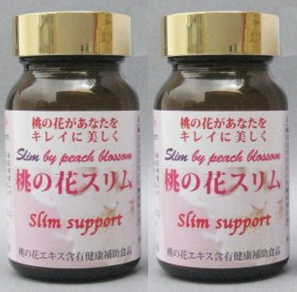 狐軽蔑輝度Slim support 桃の花エキス含有健康補助食品 桃の花スリム 200mg×180粒 2箱