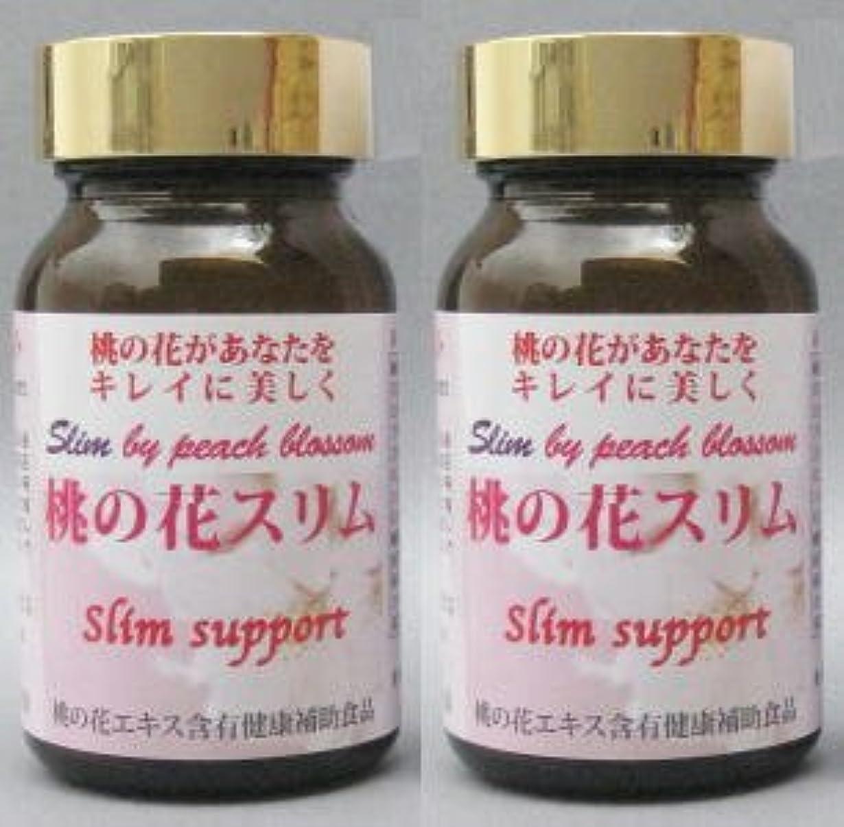 ギャップホイップうぬぼれたSlim support 桃の花エキス含有健康補助食品 桃の花スリム 200mg×180粒 2箱
