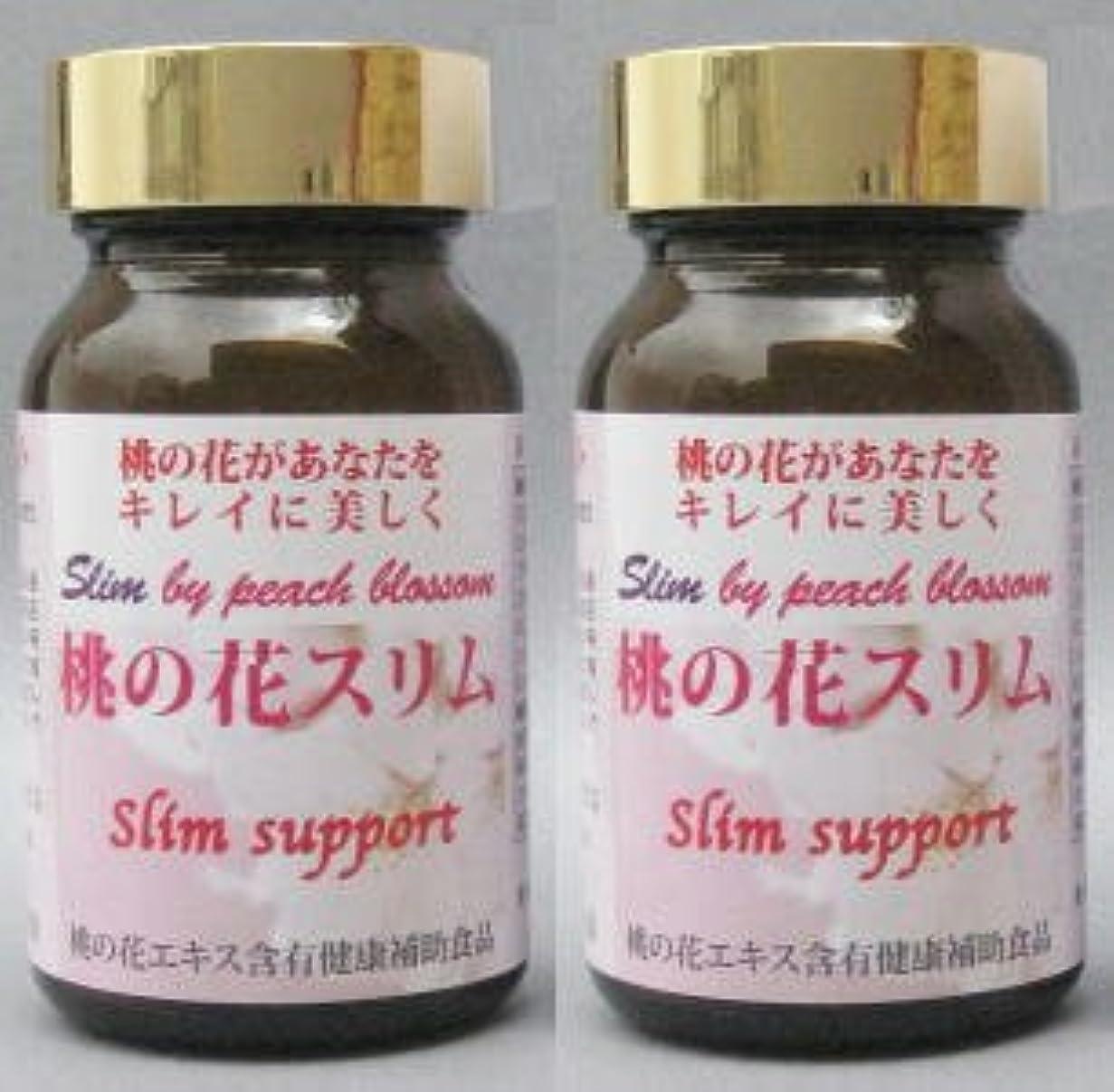 まろやかな郡すみませんSlim support 桃の花エキス含有健康補助食品 桃の花スリム 200mg×180粒 2箱