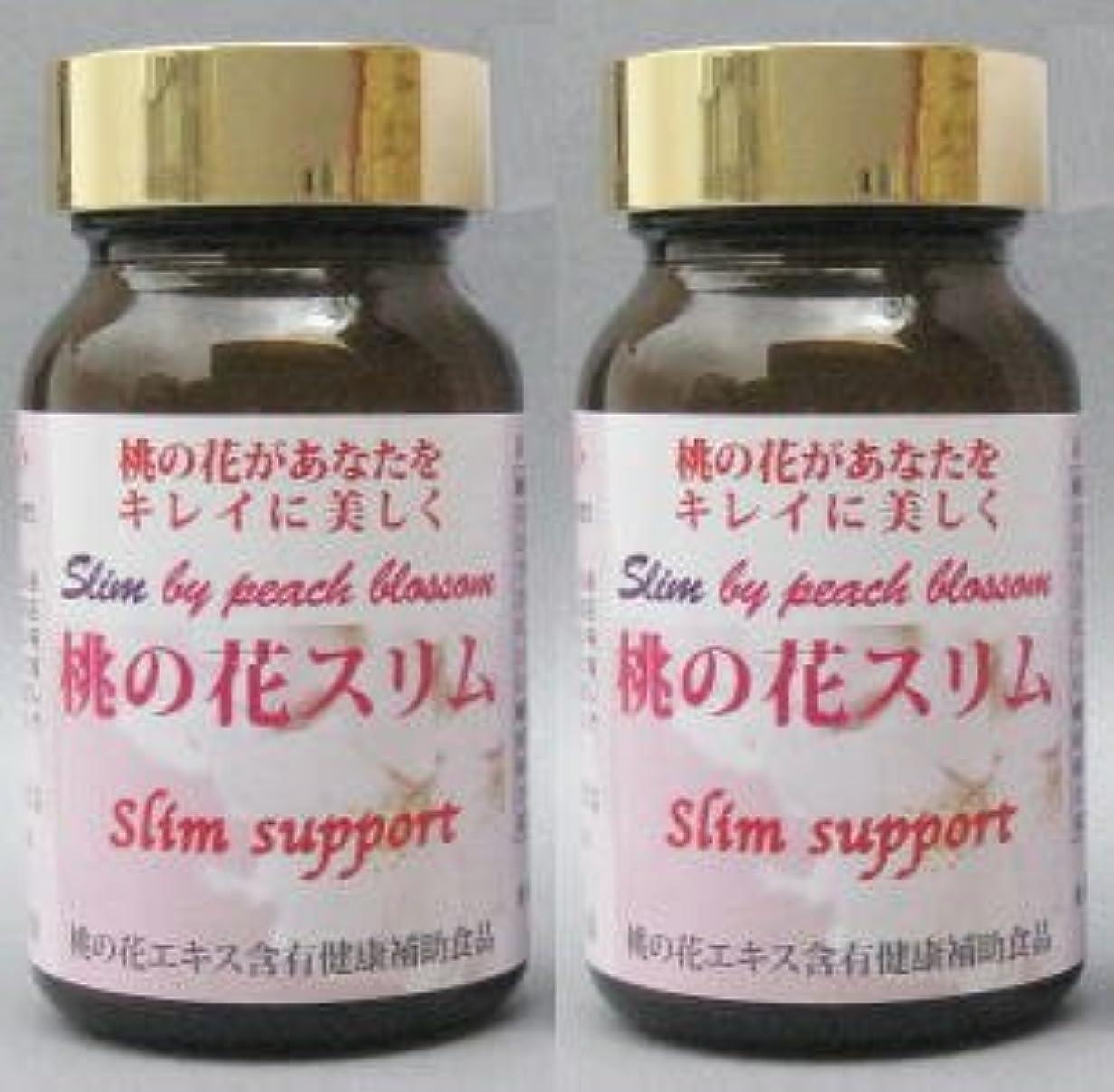 ハドルスカウトくさびSlim support 桃の花エキス含有健康補助食品 桃の花スリム 200mg×180粒 2箱