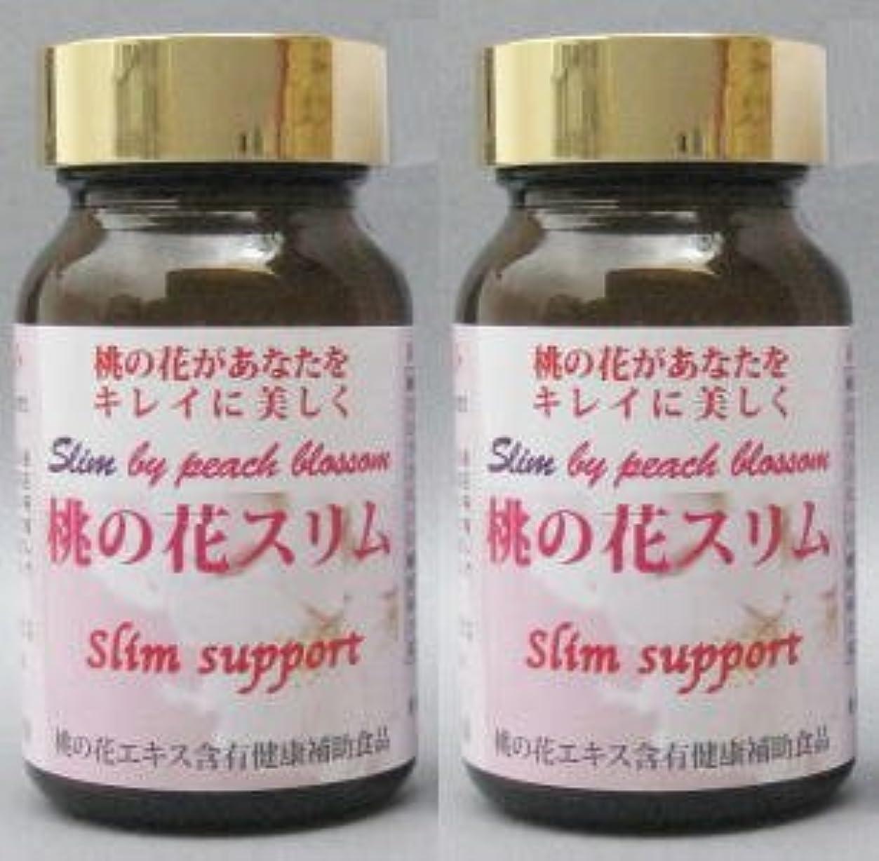 つま先相互どこでもSlim support 桃の花エキス含有健康補助食品 桃の花スリム 200mg×180粒 2箱