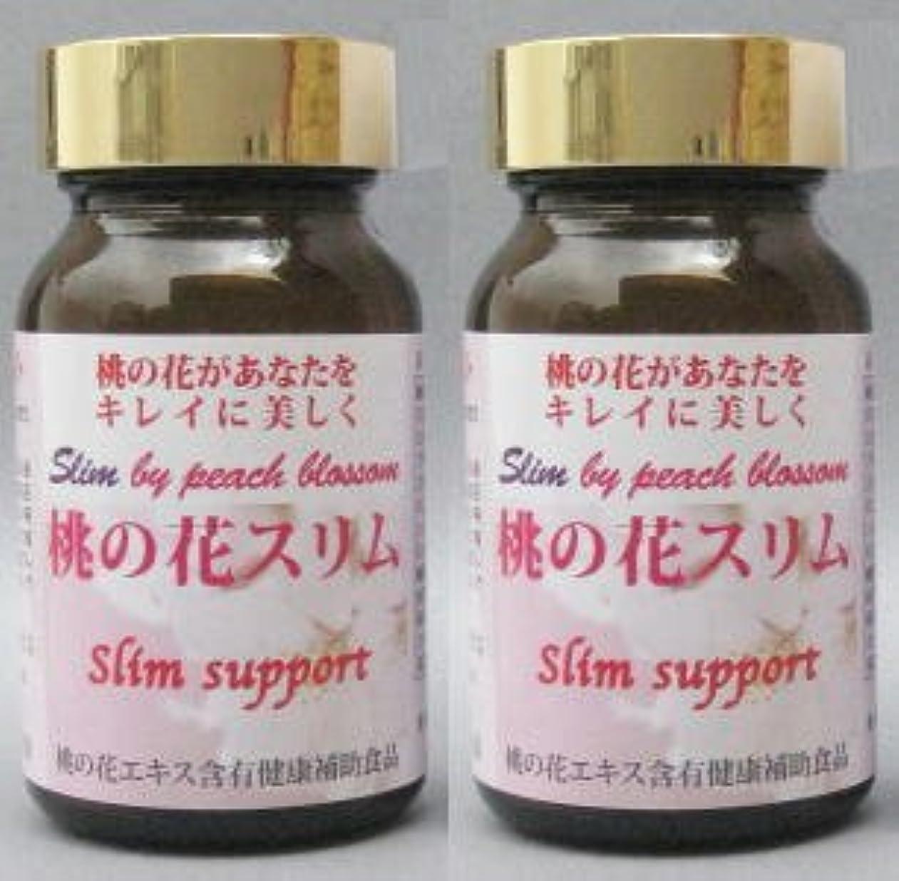 腐ったキャンパス申し立てSlim support 桃の花エキス含有健康補助食品 桃の花スリム 200mg×180粒 2箱