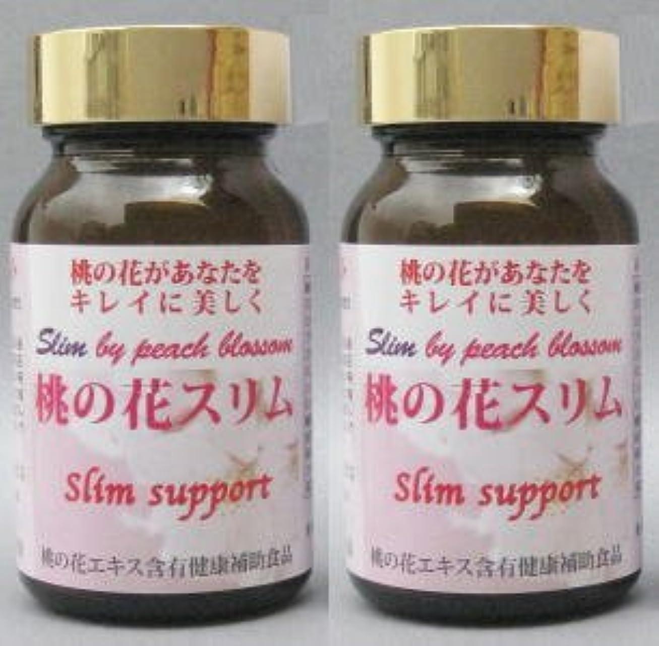 疼痛ブランド個性Slim support 桃の花エキス含有健康補助食品 桃の花スリム 200mg×180粒 2箱