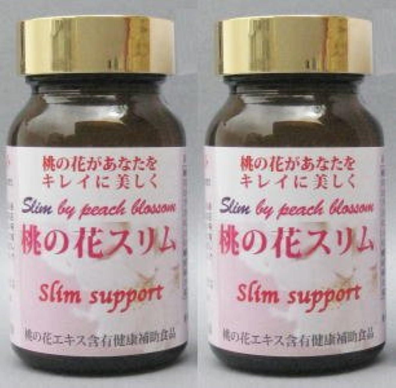 中断周波数怠感Slim support 桃の花エキス含有健康補助食品 桃の花スリム 200mg×180粒 2箱