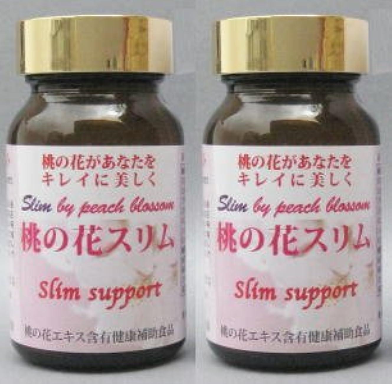 栄養敬礼アーティストSlim support 桃の花エキス含有健康補助食品 桃の花スリム 200mg×180粒 2箱
