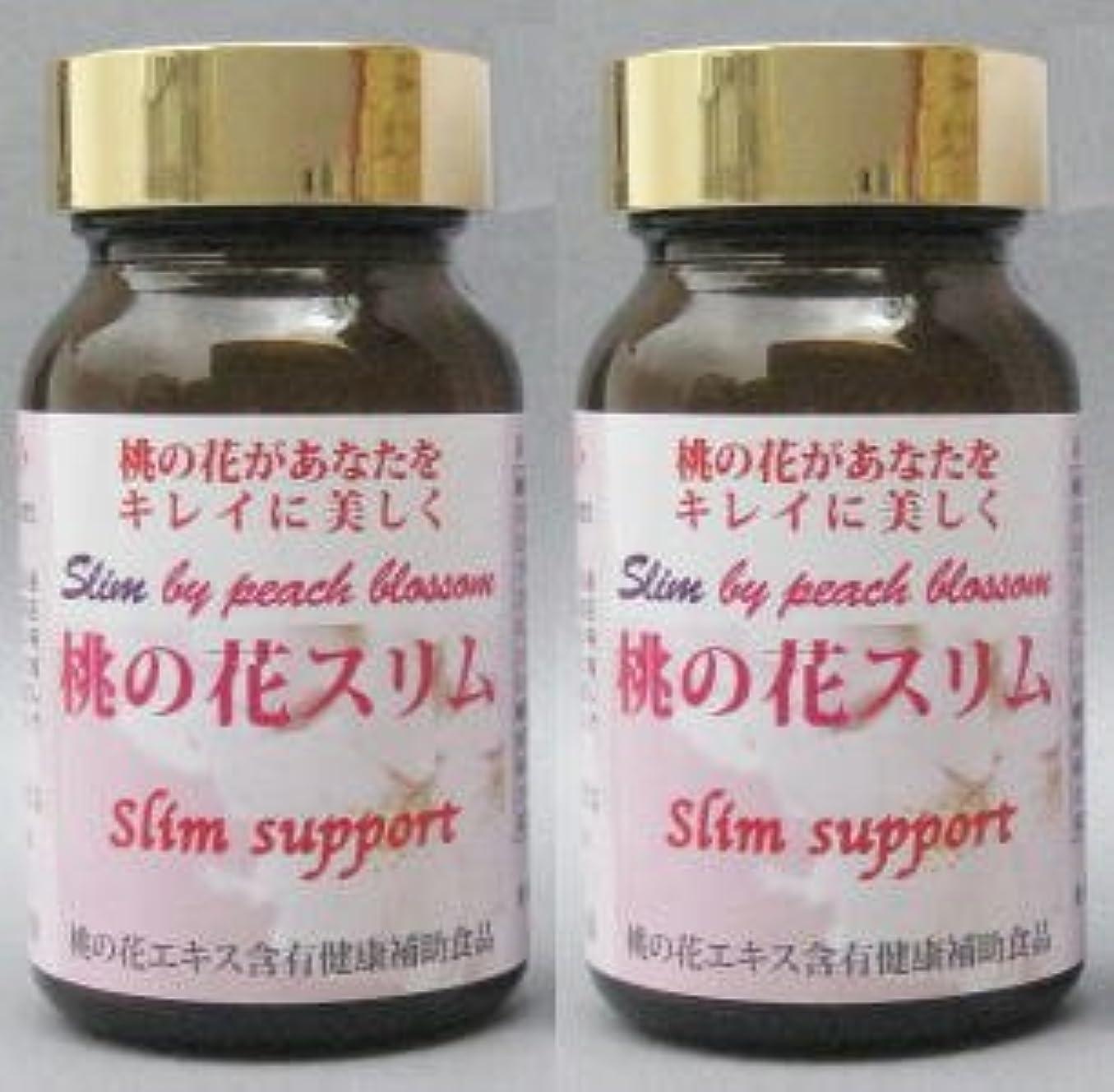 官僚糞複雑Slim support 桃の花エキス含有健康補助食品 桃の花スリム 200mg×180粒 2箱