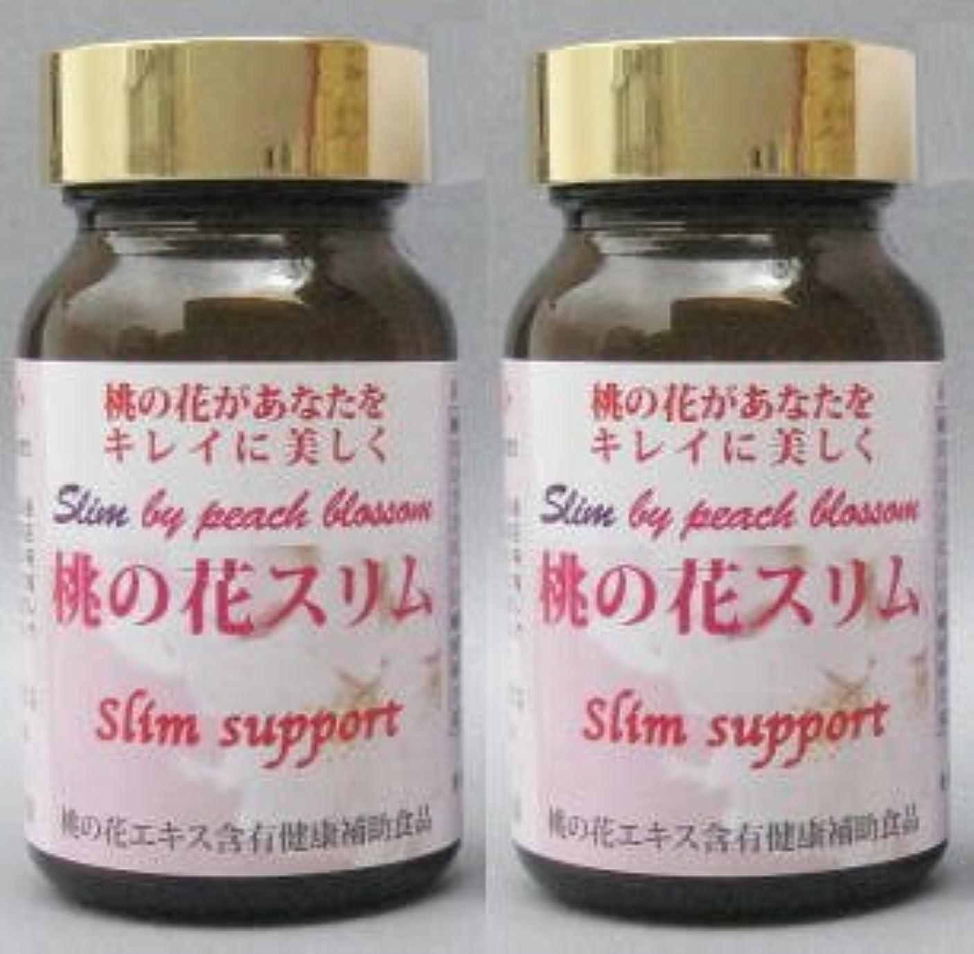 飼いならす俳優あざSlim support 桃の花エキス含有健康補助食品 桃の花スリム 200mg×180粒 2箱