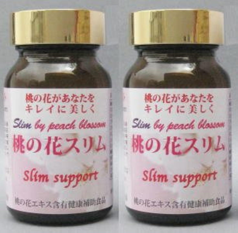 リゾート書店はげSlim support 桃の花エキス含有健康補助食品 桃の花スリム 200mg×180粒 2箱