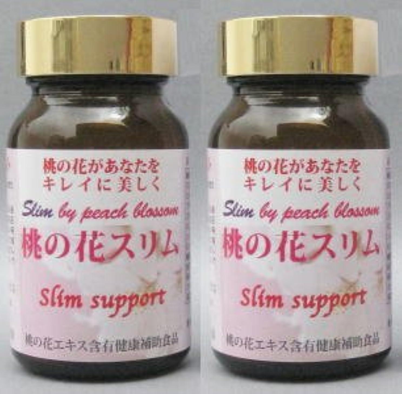 ご予約おしゃれじゃない世代Slim support 桃の花エキス含有健康補助食品 桃の花スリム 200mg×180粒 2箱
