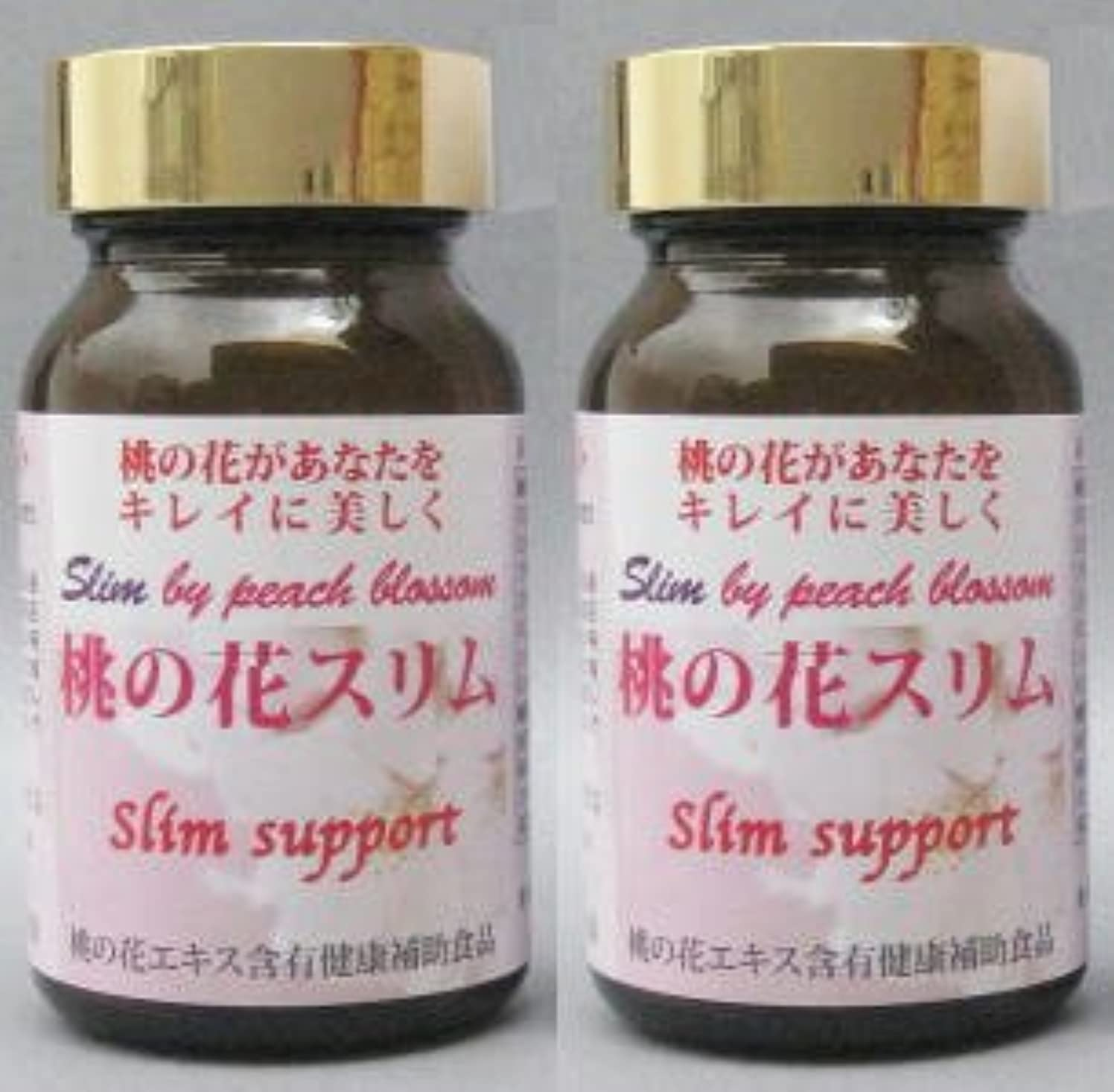 仕事に行く知人ピットSlim support 桃の花エキス含有健康補助食品 桃の花スリム 200mg×180粒 2箱