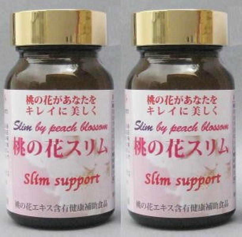 語見ましたカプセルSlim support 桃の花エキス含有健康補助食品 桃の花スリム 200mg×180粒 2箱