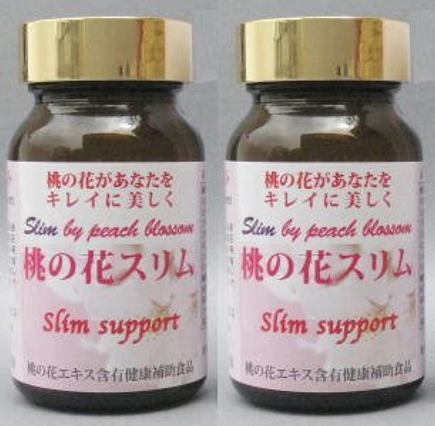 ピアースガウンポータルSlim support 桃の花エキス含有健康補助食品 桃の花スリム 200mg×180粒 2箱