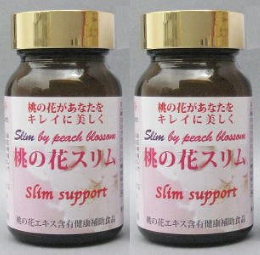 国歌に勝る悪化させるSlim support 桃の花エキス含有健康補助食品 桃の花スリム 200mg×180粒 2箱
