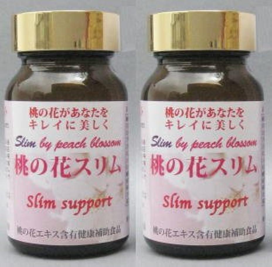 崇拝する秘密のなぜならSlim support 桃の花エキス含有健康補助食品 桃の花スリム 200mg×180粒 2箱